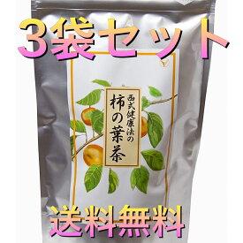 西武健康法の柿の葉茶 ティーバッグ 160g(2g×80包) 3袋セット