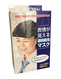 【即日発送】使い捨て透明マスク マスケットライト 耳掛けタイプ 30枚入