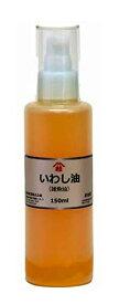 鰯油(いわし油・雑魚油) 150ml 【酸化防止容器入り】