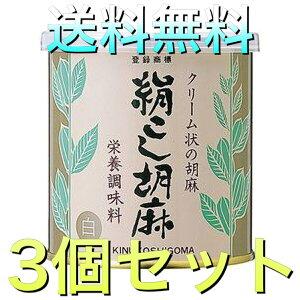 大村屋 絹こし胡麻 (白) クリーム状の胡麻 練りごまペースト 栄養調味料 缶入り (500g × 3個セット)