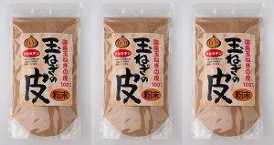 300g(100g×3袋) 国産玉ねぎの皮粉末 ケルセチン 北海道・淡路島・国内産100% 1袋で玉葱約200個分の皮 エコパッケージタイプ