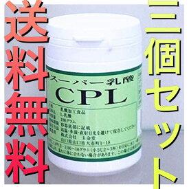 スーパー乳酸 CPL 100g 3個セット