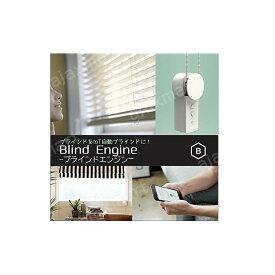 Blind Engine-ブラインドエンジン