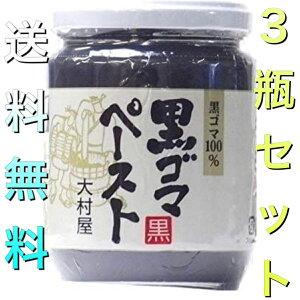 黒ゴマ ペースト 240g×3瓶 大村屋 黒ごまを皮付きのまま焙煎してすり潰したクリーム状の胡麻ペースト 繊維質たっぷりでゴマ本来の豊かな風味がいきた逸品