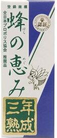 サンフローラ 蜂の恵み三年熟成プロポリス 35ml