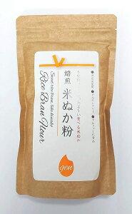 きなこのように甘い 食べる米ぬか 新潟産コシヒカリ 米ぬか粉150g メール便送料無料 飲める パウダー状 食物繊維 ミネラル ビタミン 玄米の栄養 スーパーフード