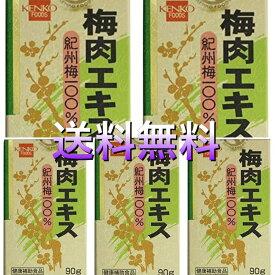 【健康フーズ】梅肉エキス 紀州梅100% 90g ×5個セット