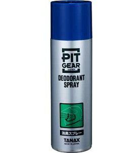タナックス PG-210 消臭スプレー