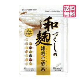 和麹づくしの雑穀生酵素 ダイエットサプリ 30粒入