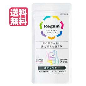 送料無料 リゲイン メディラクト 180粒 腸活 乳酸菌 胃腸 消化促進