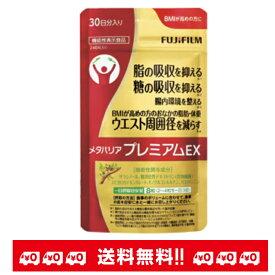 メタバリア プレミアムEX 240粒 約30日分 袋タイプ
