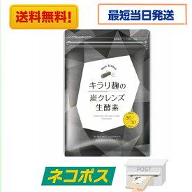 2個同時購入100円off キラリ麹の炭クレンズ生酵素 Wカプセル 1袋2種類×30粒入り