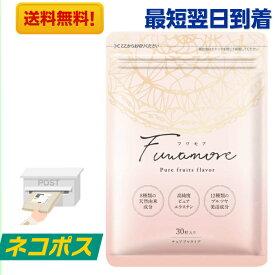 フワモア 30粒 サプリ エラスチン 大豆 イソフラボン コラーゲン ヒアルロン酸 プラセンタ