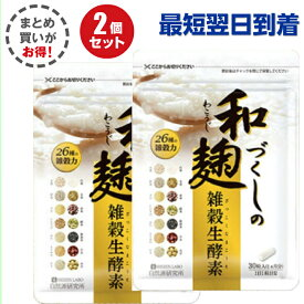 【2袋セット】和麹づくしの雑穀生酵素 ダイエットサプリ 30粒入
