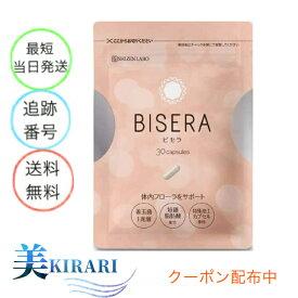 ビセラ ダイエットサプリ 乳酸菌 腸内フローラ 30粒