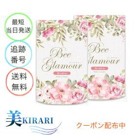 【2個セット】ビーグラマー 30粒 Bee Glamour バストケア サプリ 送料無料