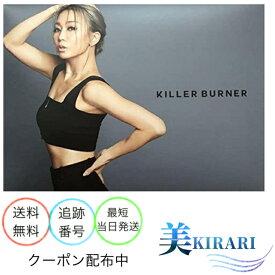 キラーバーナー 置き換えダイエット サプリメント KILLER BURNER 15包