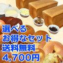 【送料無料】〔糖質制限パンスイーツ選べるお得なセット〕4,700円【BIKKEセレクト】 低糖質/ベーグル/食パン/ロカボ/…
