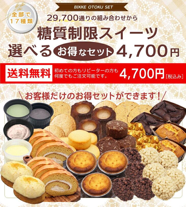 【送料無料】〔糖質制限選べるスイーツお得なセット〕4,700円【BIKKEセレクト】 低糖質/ベーグル/食パン/ロカボ/糖質オフ/クッキー/グルテンフリー/低GI/大豆/ふすま/(select sweets set4700)