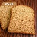 糖質制限ふすま食パン1本 【BIKKEセレクト】 /糖質オフ/低糖質ダイエット/低GI値/ロカボ/(husuma syokupan)