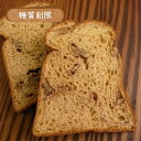 糖質制限ふすま食パン(クルミ)1本 【BIKKEセレクト】 /糖質オフ/低糖質ダイエット/低GI値/ロカボ/(husuma syokupan)
