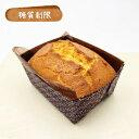 糖質制限パウンドケーキ【BIKKEセレクト】 /糖質オフ/低糖質ダイエット/低GI値/ロカボ/(Pound Cake)