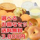 【送料無料】〔糖質制限パンスイーツ選べるお得なセット〕3,800円【BIKKEセレクト】 低糖質/ベーグル/食パン/ロカボ/…