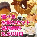 【送料無料】〔糖質制限パンスイーツ選べるお得なセット〕5,600円【BIKKEセレクト】 低糖質/ベーグル/食パン/ロカボ/…