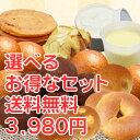 【送料無料】〔糖質制限パンスイーツ選べるお得なセット〕3,980円【BIKKEセレクト】 低糖質/ベーグル/食パン/ロカボ/…