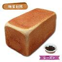 new糖質制限 プレミアムレーズンブレッド1.5斤【BIKKEセレクト】 /糖質オフ/低糖質ダイエット/低GI値/ロカボ/(premiu…