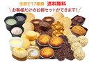 【送料無料】〔糖質制限選べるスイーツお得なセット〕3,800円【BIKKEセレクト】 低糖質/ベーグル/食パン/ロカボ/糖質…