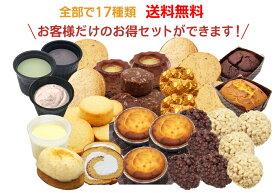 【送料無料】〔糖質制限選べるスイーツお得なセット〕3,800円【BIKKEセレクト】 低糖質/ベーグル/食パン/ロカボ/糖質オフ/クッキー/グルテンフリー/低GI/大豆/ふすま/(select sweets set3800)