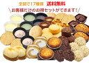 【送料無料】〔糖質制限選べるスイーツお得なセット〕4,700円【BIKKEセレクト】 低糖質/ベーグル/食パン/ロカボ/糖質…