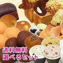 【送料無料】 〔糖質制限パンスイーツ選べるお得なセット〕 5,800円【BIKKEセレクト】 低糖質 ベーグル 食パン ロカボ…
