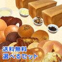【送料無料】〔糖質制限パンスイーツ選べるお得なセット〕4,800円【BIKKEセレクト】 低糖質/ベーグル/食パン/ロカボ/…