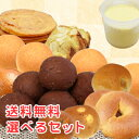 【送料無料】 〔糖質制限パンスイーツ選べるお得なセット〕 3,980円 【BIKKEセレクト】 低糖質 ベーグル 食パン ロカ…