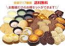 【送料無料】 〔糖質制限選べるスイーツお得なセット〕 4,700円 【BIKKEセレクト】 低糖質 ベーグル 食パン ロカボ 糖…