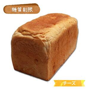 糖質制限 極上食パン チーズ(1本2斤分)【 BIKKE 】 糖質 オフ 低糖質 ダイエット 食品 ロカボ パン 通販 カット GI値 低い 主食 置き換え 食材 ローカーボ 食べ物 お取り寄せ 食物 繊維 焼成 冷凍