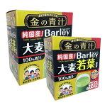 大麦若葉青汁176パック(3g×22包×8袋)528gコストコCostco