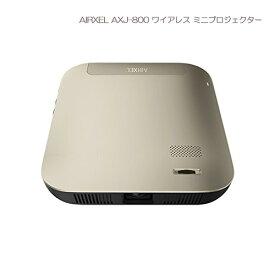 【送料無料】AXJ800 AIRXEL ワイヤレスミニプロジェクターiPhone・Androidで接続可能 モバイルプロジェクター 小型 軽量 330ルーメン HDMI バッテリー内蔵 スピーカー内蔵 三脚対応【楽天スーパーSALEサーチ】