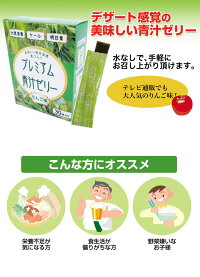 プレミアム青汁ゼリー15g×30包【リンゴ味】食べる青汁スティックタイプ
