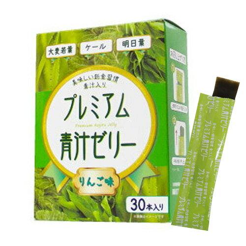 プレミアム青汁ゼリー 15g×30包 【リンゴ味】食べる青汁 スティックタイプ