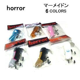 horror(ホラー) マーメイドン