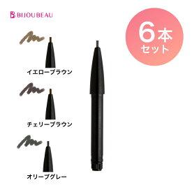 アイブロウペンシルカートリッジ×6本 眉毛 (ecarg/エサージュ) アイブロー 眉ペンシル 眉ペン まゆげ ビジュビュー