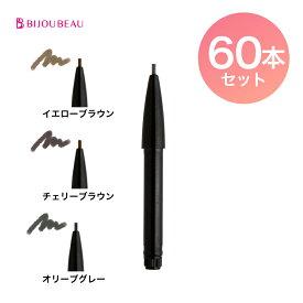 アイブロウペンシルカートリッジ×60本 眉毛 (ecarg/エサージュ) アイブロー 眉ペンシル 眉ペン まゆげ ビジュビュー