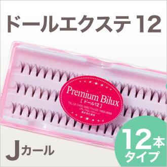 [Eyelash extensions' doll 12
