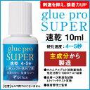 Glue02