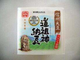 農林水産大臣賞受賞!「道祖神納豆」村田商店の「こだわり納豆」フリーチョイス10個