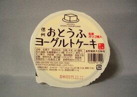 ダイアモンド・ユカイ様お取り寄せ!おとうふヨーグルトケーキ 95g