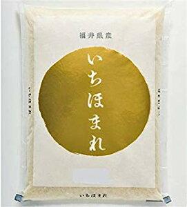 2年新米!福井県産新プレミアムブランド米「いちほまれ」5Kg(送料込)
